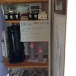 ラパン - コーヒー無料サービス