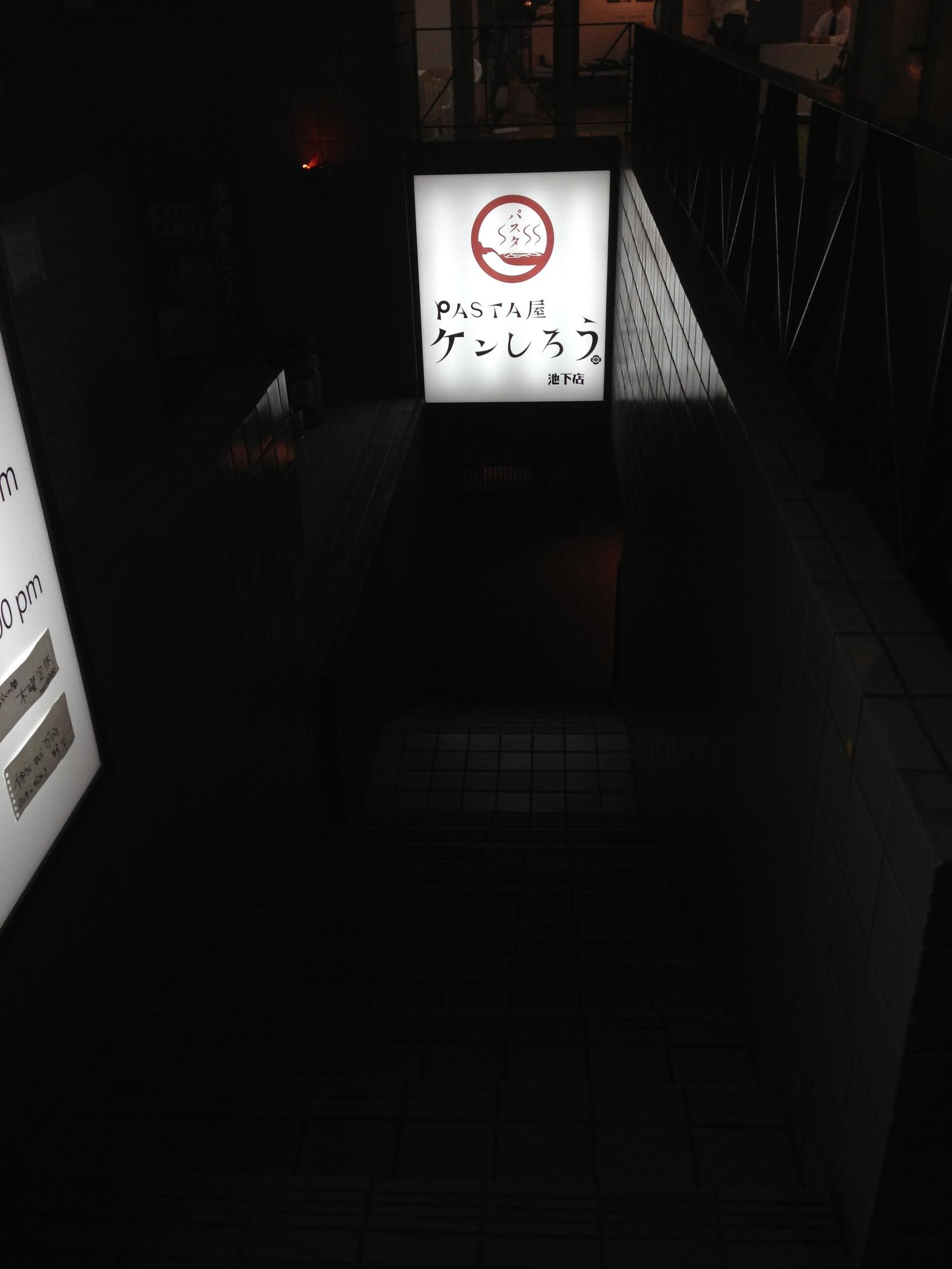 ケンしろう 池下店