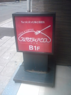 スパゲティハウス 淀屋橋店
