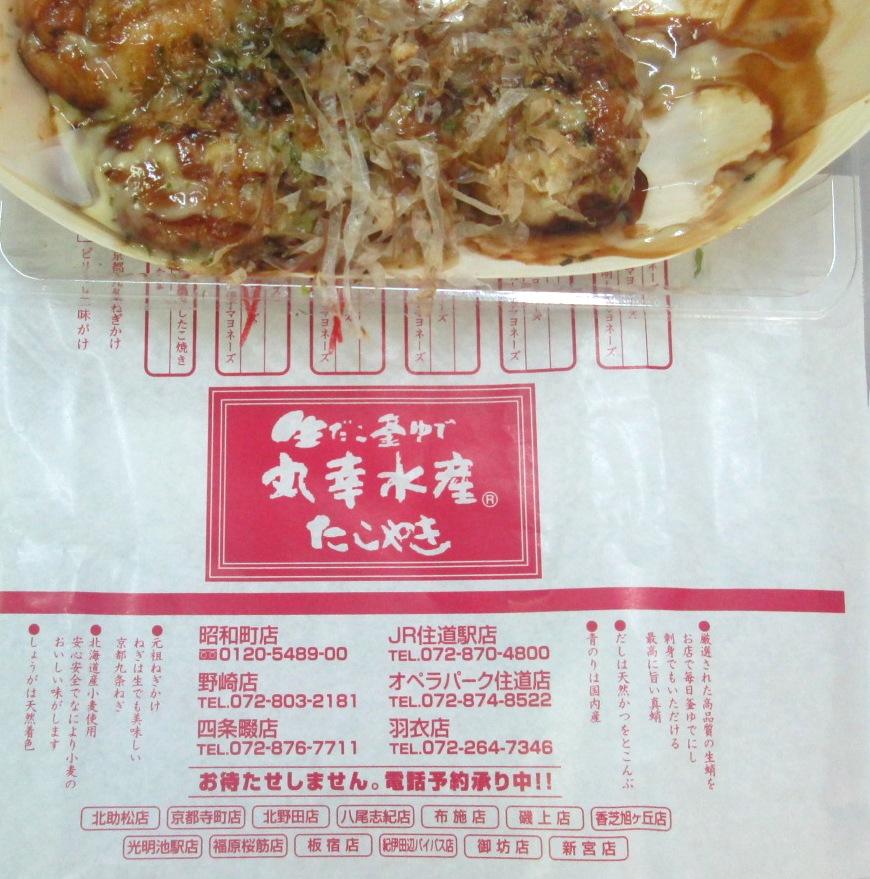 丸幸水産 野崎店