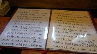 折衷旬彩 香月 - 季節のメニュー