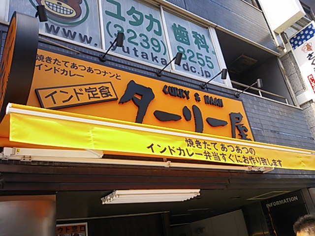 ターリー屋 九段下店