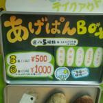 19645699 - あげパン