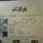 懐石宿水鳳園 - 本日のお酒