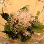 旬菜すし鮮 きずな屋 - 葉山葵のお浸し