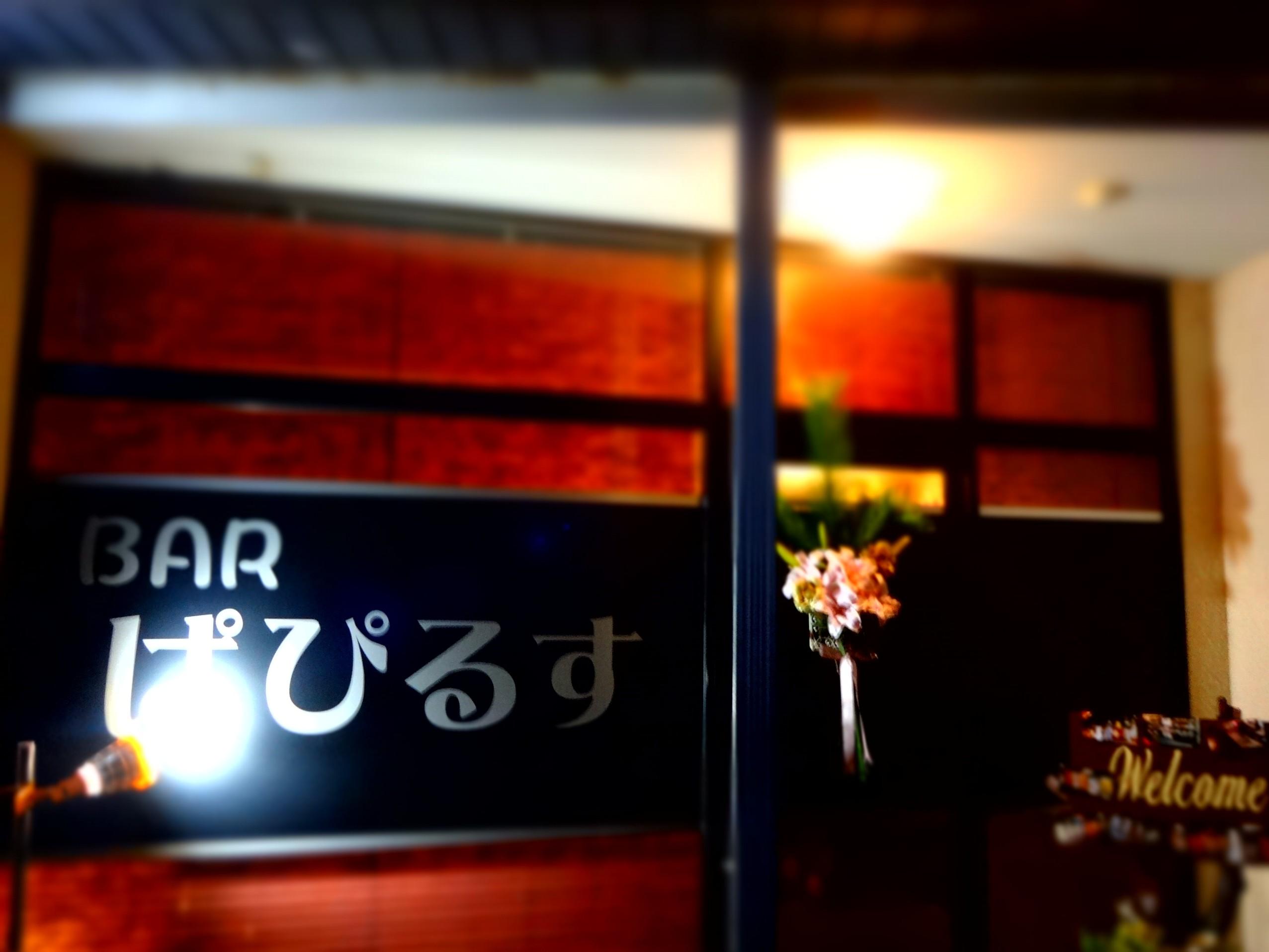 BAR ぱぴるす
