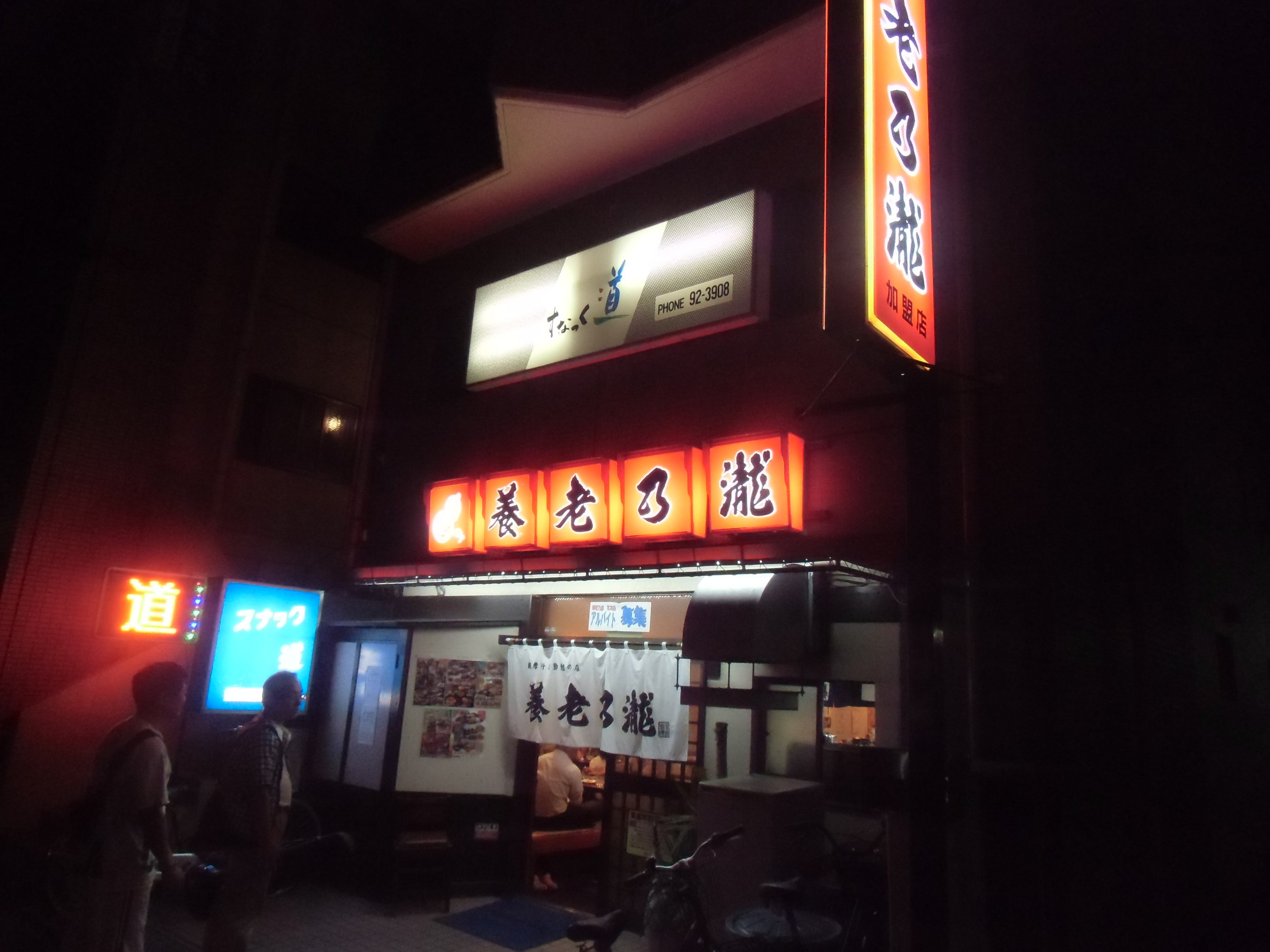 養老乃瀧 北本店