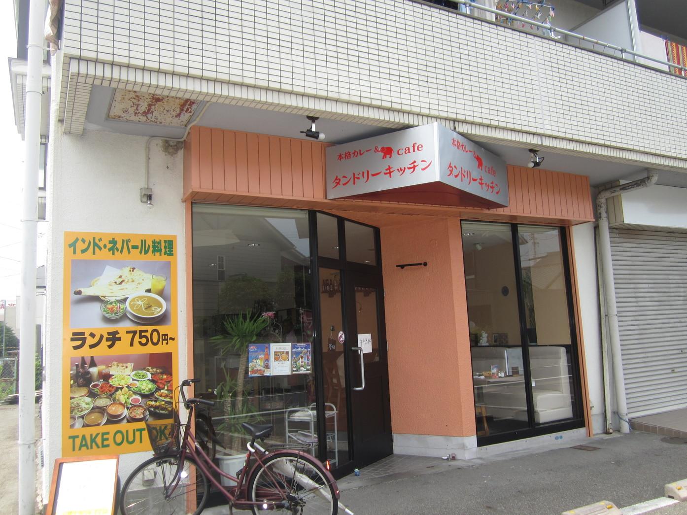 タンドリーキッチン 守山店