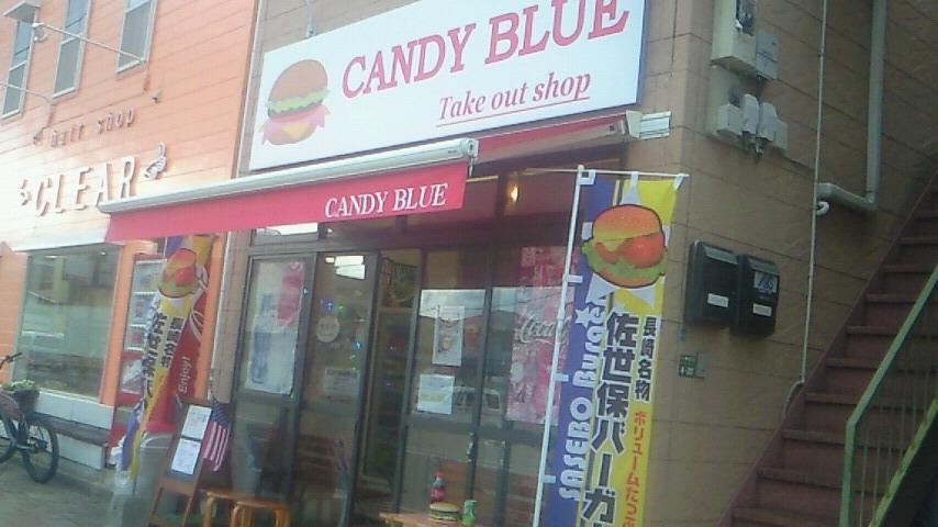 キャンディーブルー