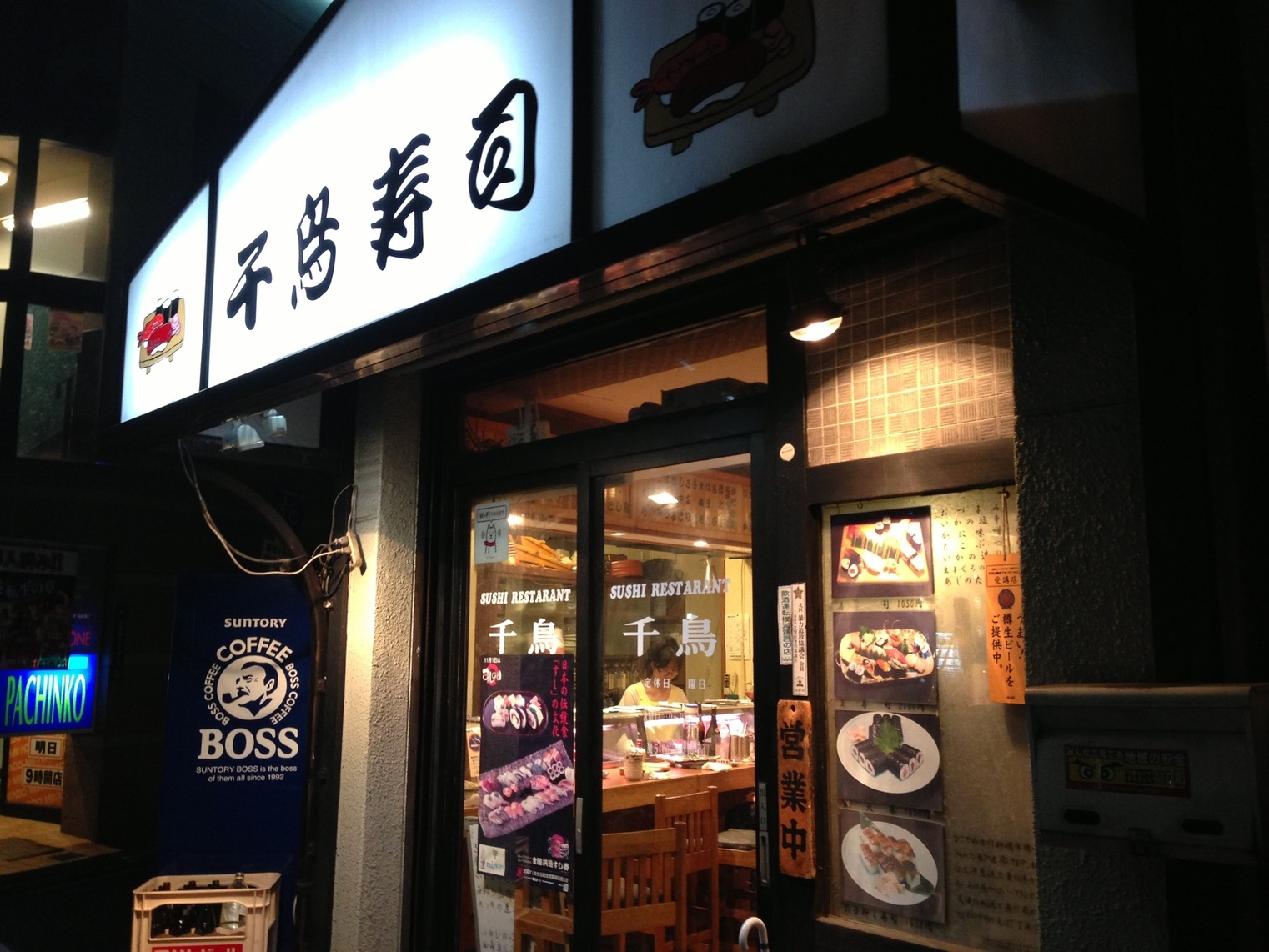千鳥寿司 大曽根店