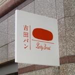 吉田パン - 看板