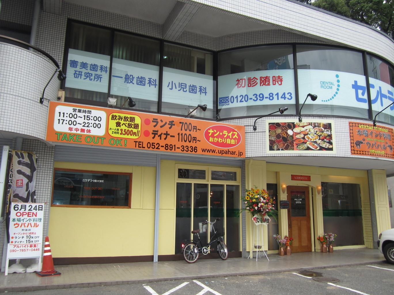 ウパハル 名古屋野並店