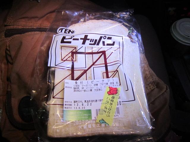 天龍パン Ten