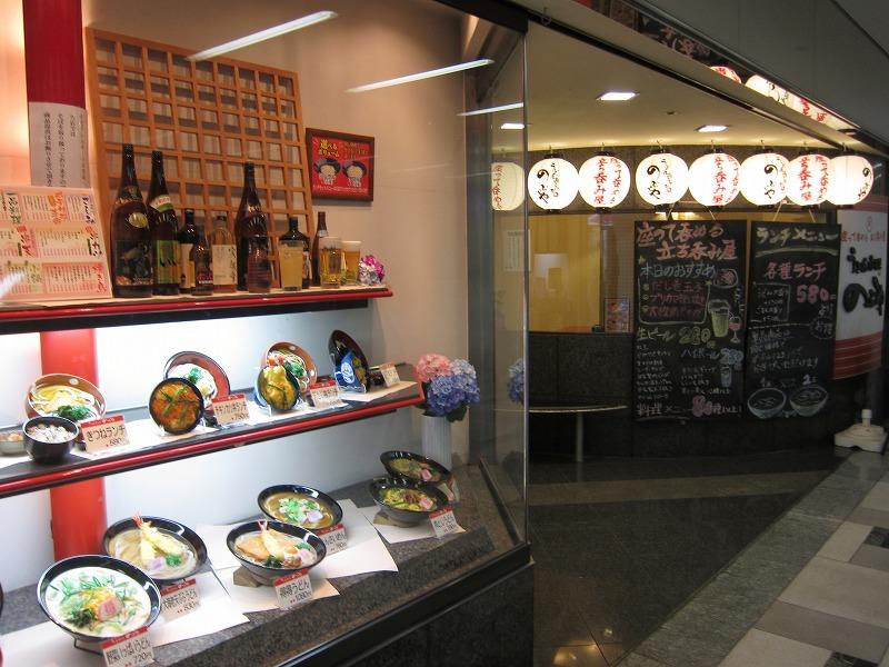 のぶや 大阪ビジネスパーク店