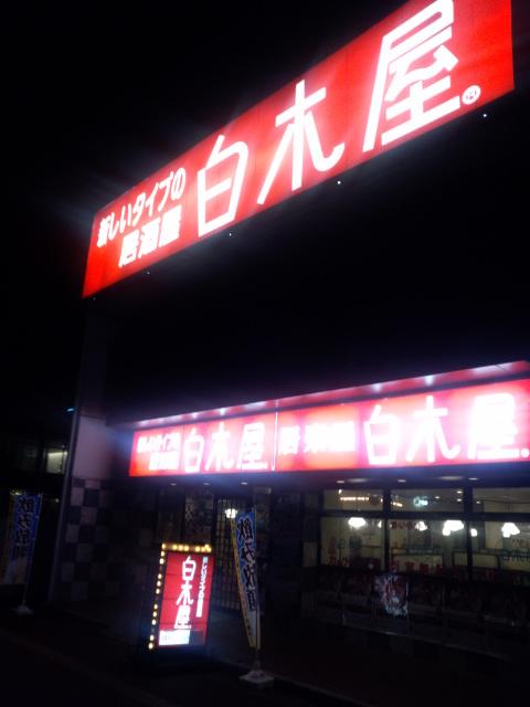 白木屋 中津南口駅前店