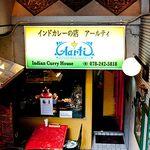 インドカレーの店 アールティー - 地下1Fにある隠れ家インド!店の前にタンドール窯がありますよ!