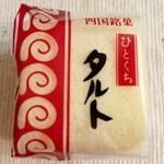 亀井製菓 - ひと口サイズの可愛いサイズ
