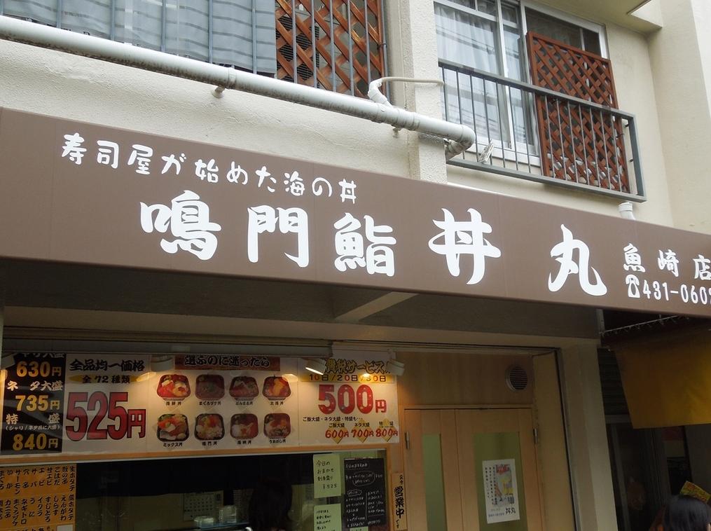 鳴門鮨丼丸 魚崎店