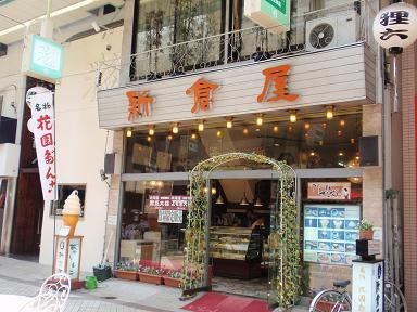 札幌 新倉屋 本店