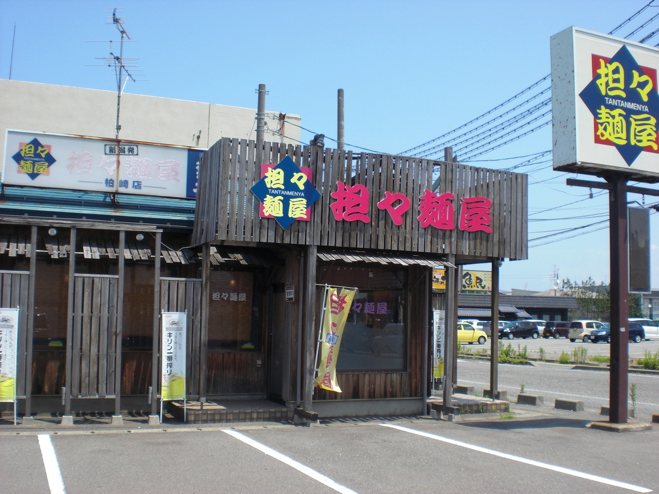 坦々麺屋 柏崎店
