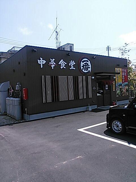 中華食堂 一番