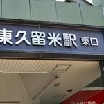 日高屋 - 東久留米駅