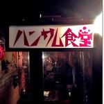ハンサム食堂 -