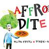 アフロディーテ - その他写真:アフロ君が目印の看板です!博多ユメタウン隣です!