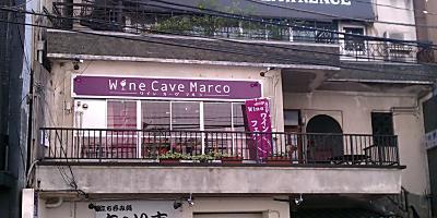 ワインカーヴ・マルコ
