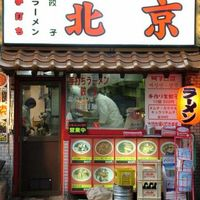 北京 - 駅のすぐそばで本格手打ちの中華ラーメンが食べられる。そればかりか、本格中華料理も提供してくれているのだ!