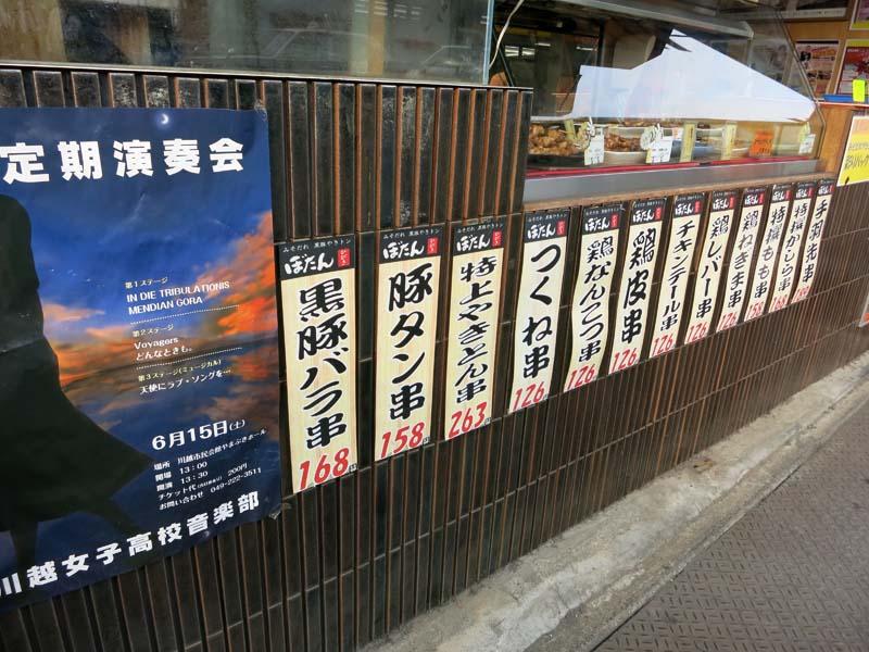 やきとり ひびき 川越市駅前店