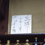 鳥勝 - 吉田類氏のサインが!!