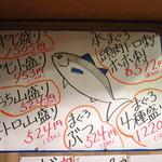 19813889 - さすがまぐろを売りにしているだけあり、様々なまぐろ料理が食せる!