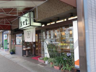 京栄堂 竹鼻店