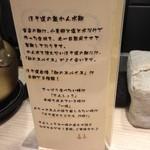 ほそ道 - 麺&スパイスの説明