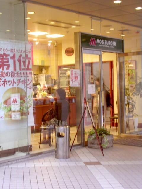 モスバーガー 広島袋町店