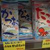道の駅 よつくら港 - 料理写真: