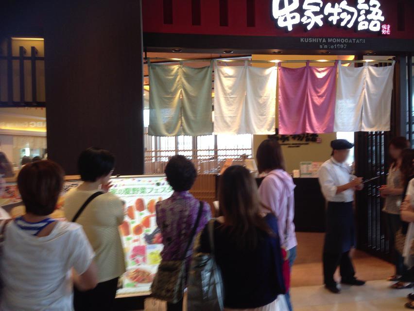 神楽食堂 串家物語 ららぽーと横浜店