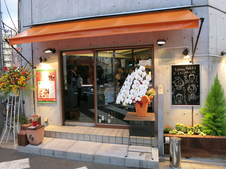 タマヤ 田端店