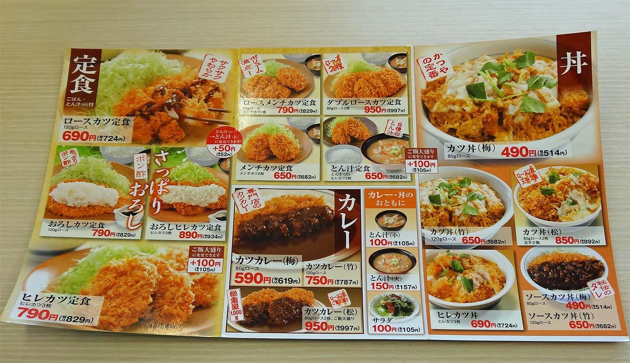 かつや 和歌山小雑賀店
