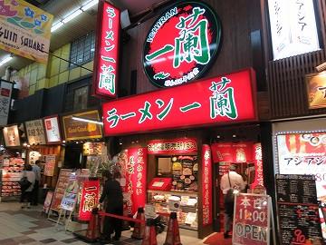 一蘭 梅田阪急東通店(旧・梅田店)