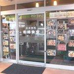 市場食堂 - 少し寄って撮りました。入口にはメニューがいっぱい貼り付けてあります。