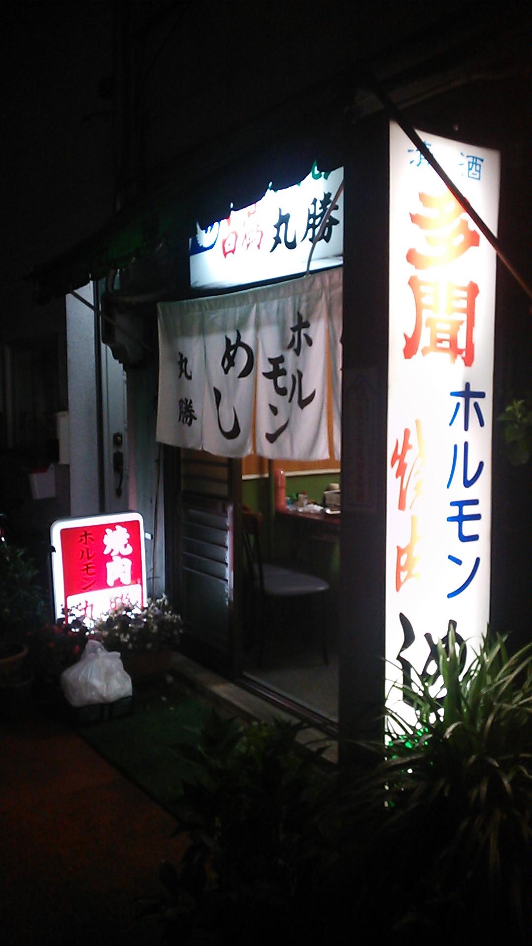 丸勝 駅前店