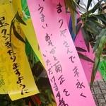 神田まつや - 料理写真:店の前には七夕の笹にいろんなお願いが下がってました。