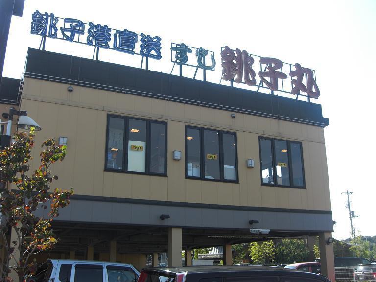 すし 銚子丸 浦和美園店