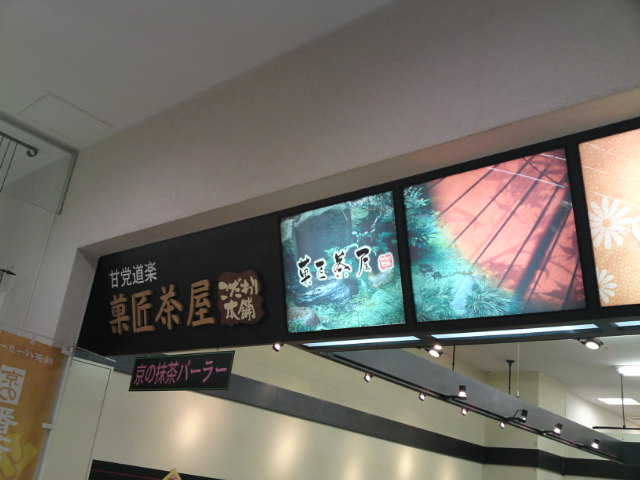 菓匠茶屋  東広島店