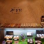 菓子工房 yamao - 屋号です
