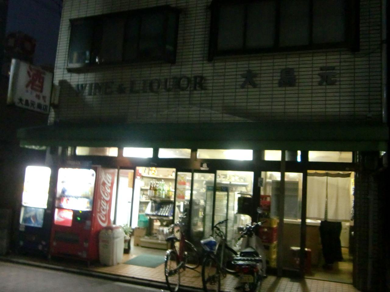 大島元商店