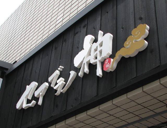 セアブラノ神 壬生本店