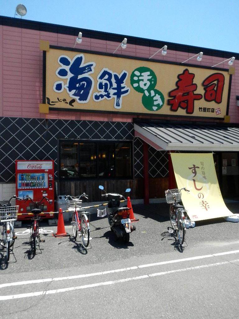 しーじゃっく 竹屋町店